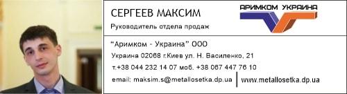 Максим-min