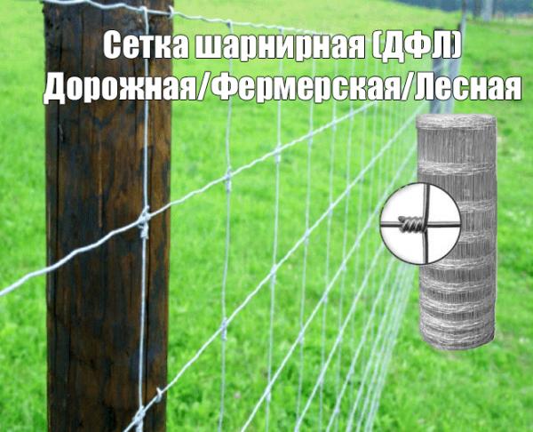 Сетка ДФЛ дорожная фермерская лесная H - 1,2 м/ТХ