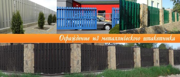 Ограждения из металлического штакетника купить Днепропетровск Украина