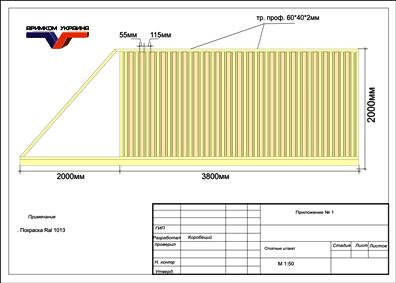 Схема откатных ворот из штакетного профиля